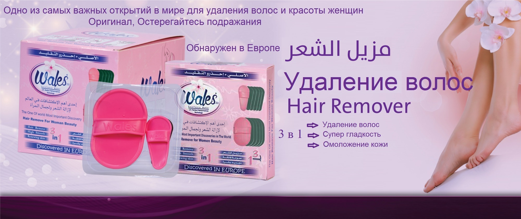 0hair_remover_banner_home