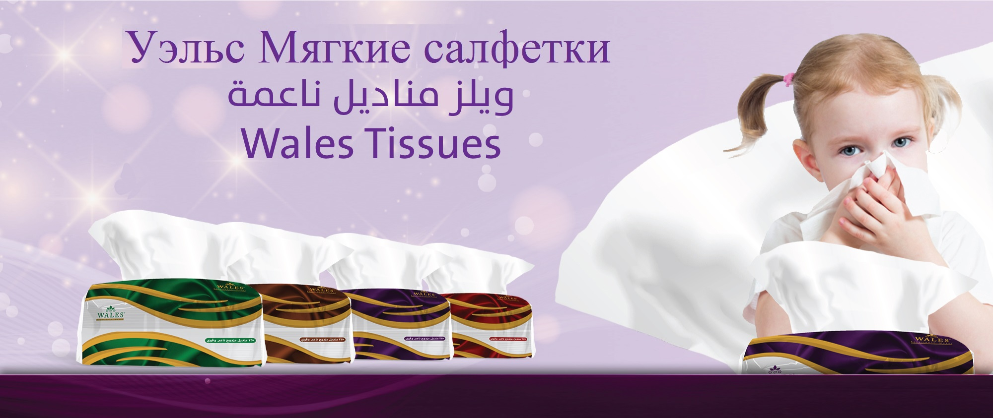 wales_tissue